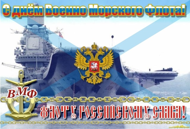 Картинки с Днем Военно-Морского Флота - С днем ВМФ (Военно-Морского Флота) поздравительные картинки