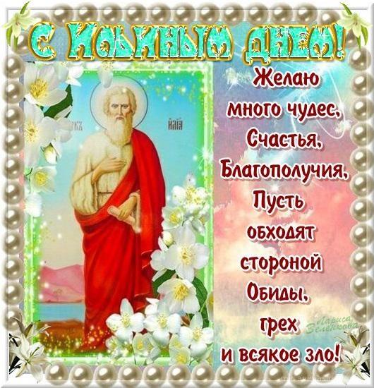 Поздравления на Ильин день - С днём пророка Ильи поздравительные картинки