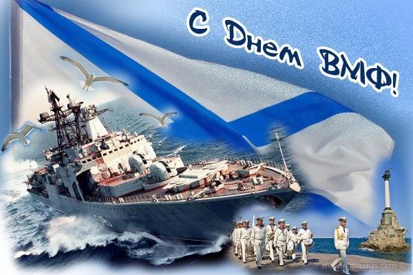 Поздравления с Днем ВМФ - С днем ВМФ (Военно-Морского Флота) поздравительные картинки
