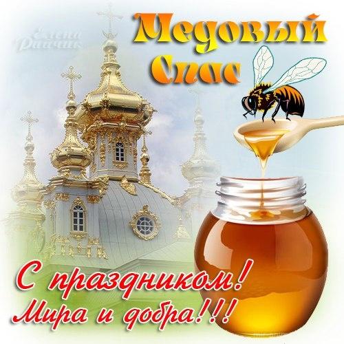 Поздравления с Медовым Спасом - Маковеем - С Медовым Спасом поздравительные картинки