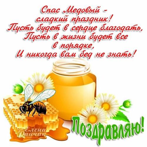 Поздравительная картинка к медовому спасу - С Медовым Спасом поздравительные картинки