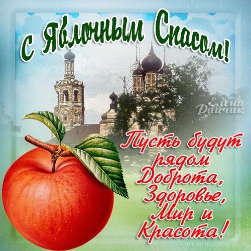 Яблочный спас прикольная открытка - С Яблочным Спасом поздравительные картинки