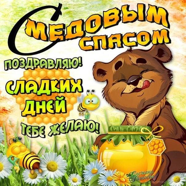 Поздравления с Медовым Спасом - С Медовым Спасом поздравительные картинки