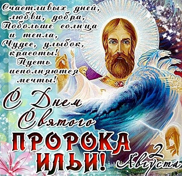 С праздником Пророка Ильи - С днём пророка Ильи поздравительные картинки