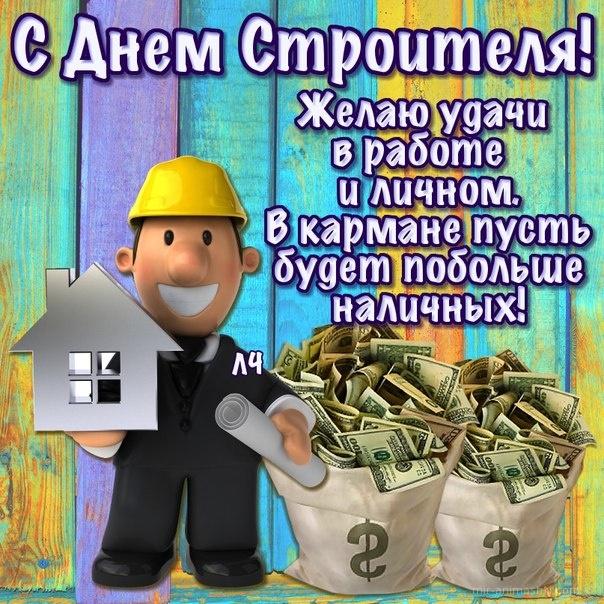 Поздравления в картинках с Днем Строителя - С днем строителя поздравительные картинки