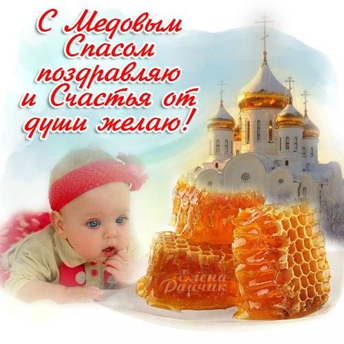 Картинки на Медовый Спас - С Медовым Спасом поздравительные картинки