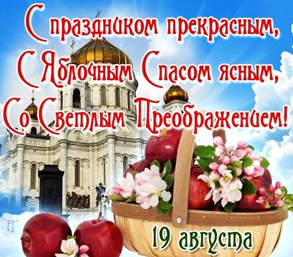 С праздником яблочным спасом - С Яблочным Спасом поздравительные картинки
