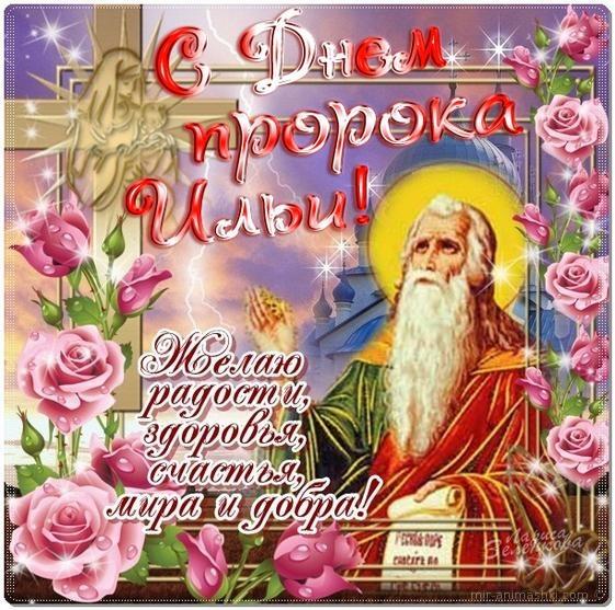 Пророк Илия - С днём пророка Ильи поздравительные картинки
