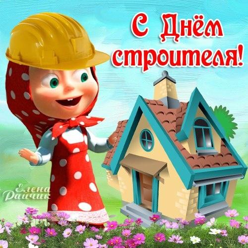 Прикольные картинки с Днем Строителя - С днем строителя поздравительные картинки