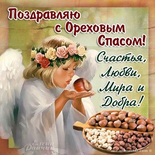 Поздравления в картинках на Ореховый Спас - С Ореховым и Хлебным Спасом поздравительные картинки