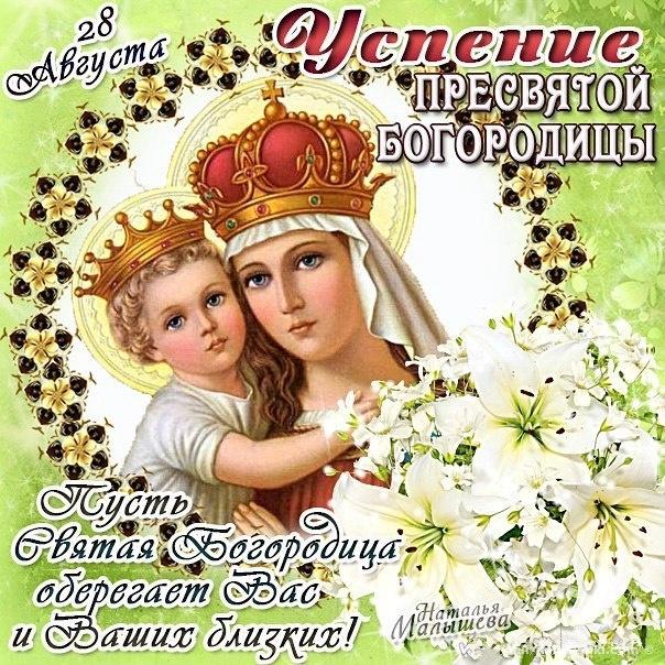 Поздравления на Успение Пресвятой Богородицы - Религиозные праздники поздравительные картинки