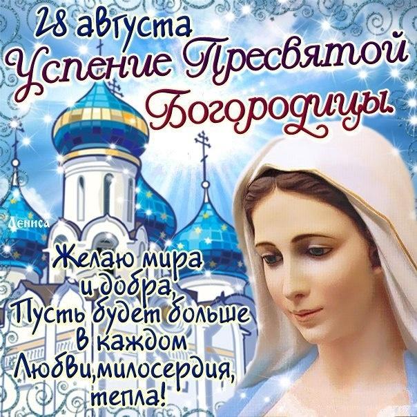 Поздравляю с Успением Пресвятой Богородицы - Религиозные праздники поздравительные картинки
