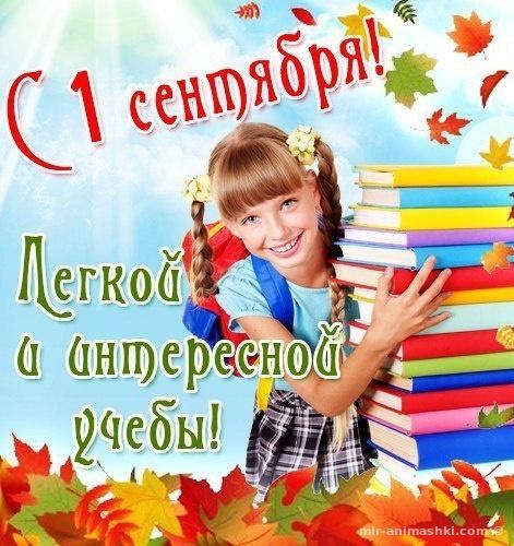 Яркие оригинальные открытки с 1 сентября - 1 сентября - День знаний поздравительные картинки
