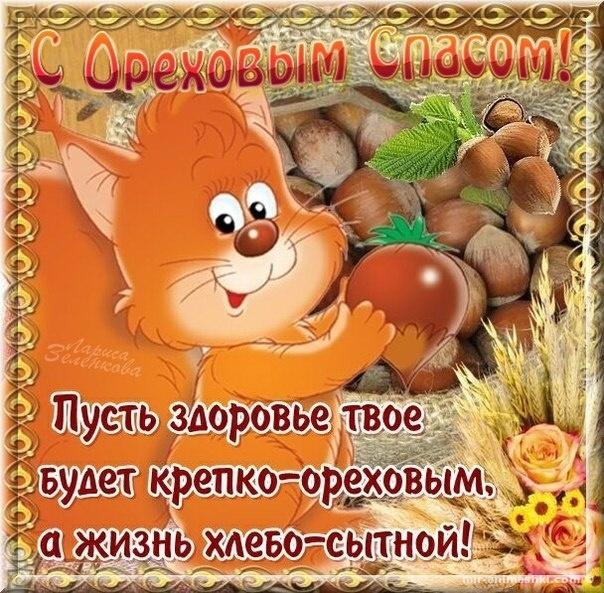 Ореховый Спас хлебный - С Ореховым и Хлебным Спасом поздравительные картинки