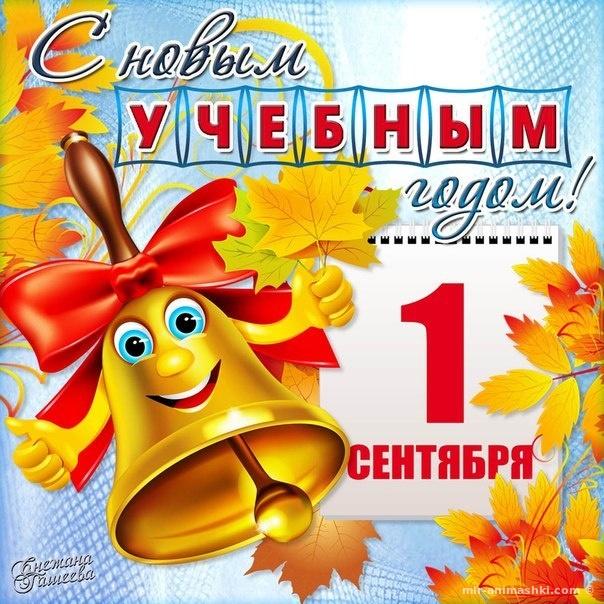 Картинки со стихами на праздник День Знаний - 1 сентября - День знаний поздравительные картинки