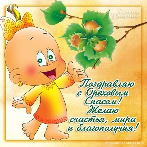Картинки на Ореховый Спас - С Ореховым и Хлебным Спасом поздравительные картинки