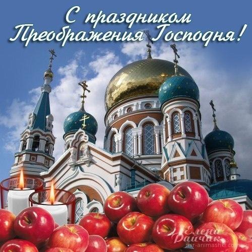 С праздником Преображения Господня - С Яблочным Спасом поздравительные картинки