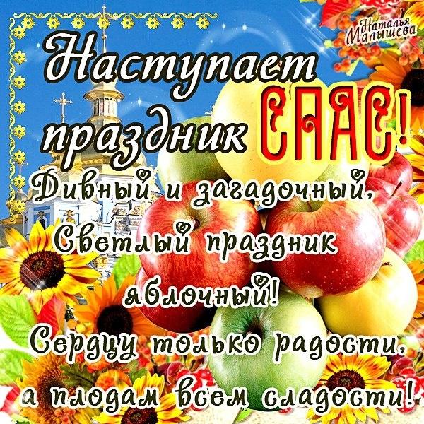Наступает праздник спас - С Яблочным Спасом поздравительные картинки