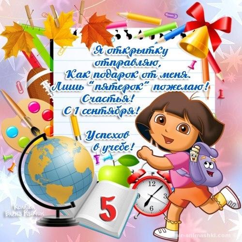 Картинки с днём знаний 1 сентября - 1 сентября - День знаний поздравительные картинки