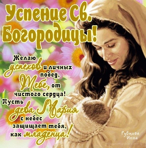 Успение Пресвятой Богородицы - Религиозные праздники поздравительные картинки