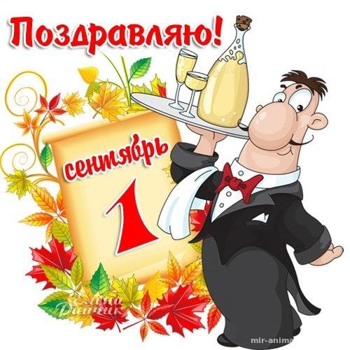 Открытки ко дню знаний 1 сентября - 1 сентября - День знаний поздравительные картинки