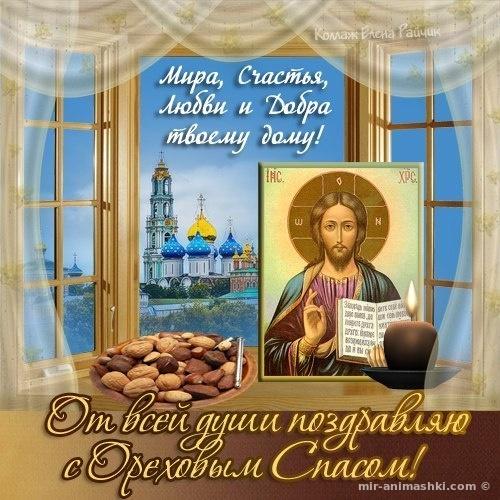 От всей души поздравляю с Ореховым Спасом - С Ореховым и Хлебным Спасом поздравительные картинки