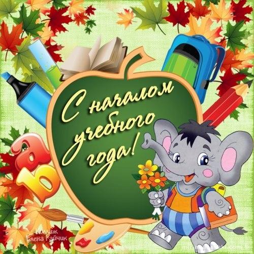 Картинки ко дню знаний 1 сентября - 1 сентября - День знаний поздравительные картинки