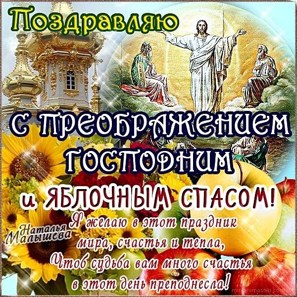 Поздравление с Преображением Господним - С Яблочным Спасом поздравительные картинки