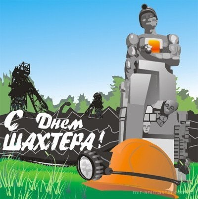 Поздравления с днем шахтера - С днем Шахтёра поздравительные картинки