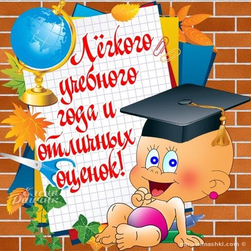 Открытки с Днем Знаний - 1 сентября - День знаний поздравительные картинки