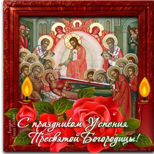 Открытка  на Успение Пресвятой Богородицы - Религиозные праздники поздравительные картинки