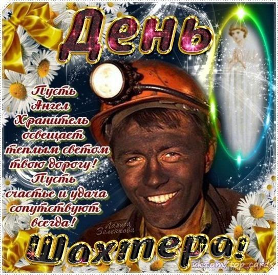 Поздравления с Днем шахтера в картинках - С днем Шахтёра поздравительные картинки