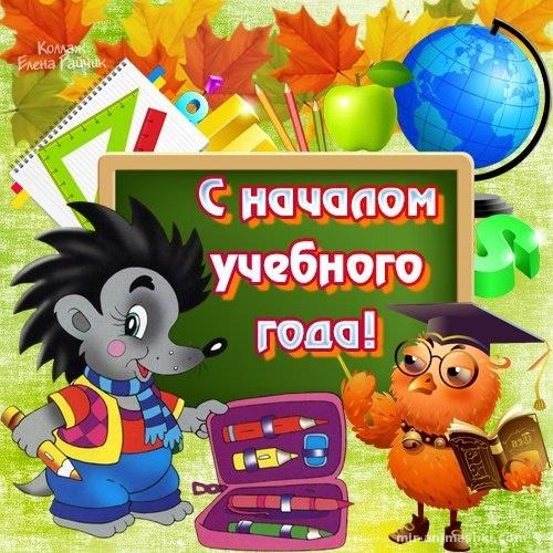 Скачать картинки с Днем Знаний - 1 сентября - День знаний поздравительные картинки