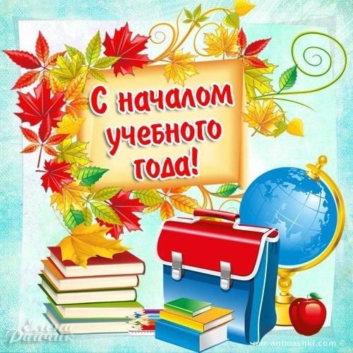 Картинки первокласснику на 1 сентября - 1 сентября - День знаний поздравительные картинки