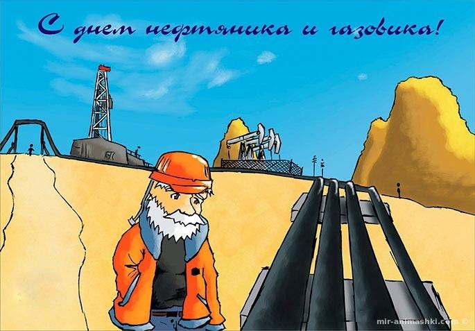 С Днем работника нефтяной и газовой промышленности - С днем нефтяника поздравительные картинки
