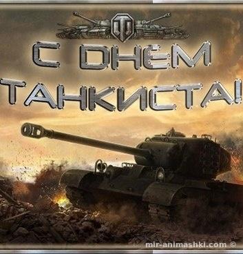 Красивая открытка с днем танкиста - С днем танкиста поздравительные картинки