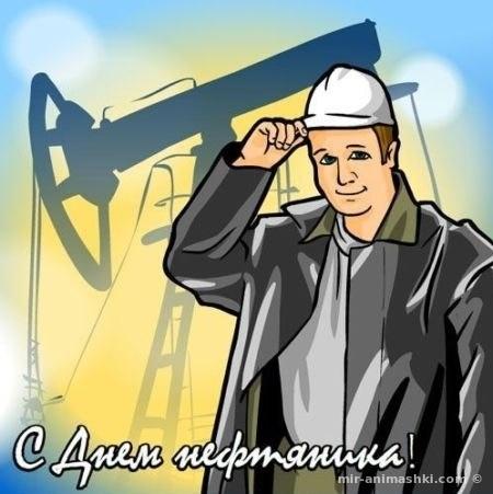 Поздравления с днем нефтяника - С днем нефтяника поздравительные картинки