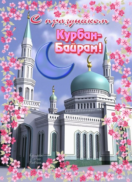 Поздравления с праздником Курбан-Байрам - Курбан Байрам - Ид аль Адха поздравительные картинки