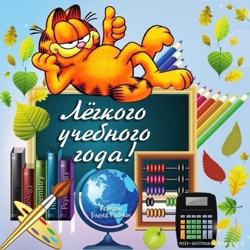 Добрые и красивые картинки на 1 сентября - 1 сентября - День знаний поздравительные картинки