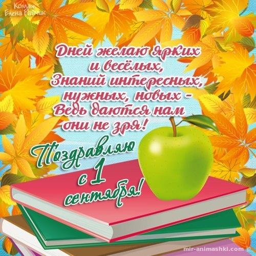 Открытки с пожеланиями на 1 сентября - 1 сентября - День знаний поздравительные картинки