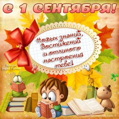 Картинки с пожеланиями на 1 сентября - 1 сентября - День знаний поздравительные картинки