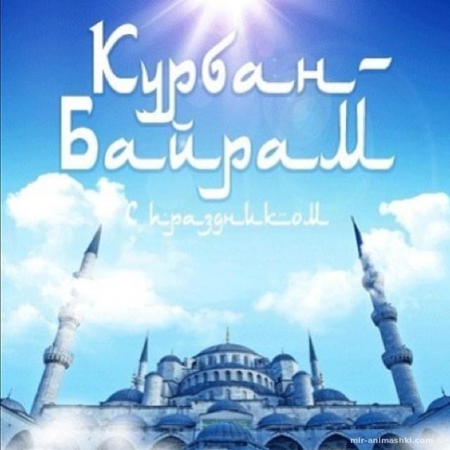 Курбан Байрам картинки - Курбан Байрам - Ид аль Адха поздравительные картинки