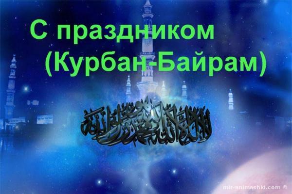Курбан Байрам - Ид аль Адха - Курбан Байрам - Ид аль Адха поздравительные картинки