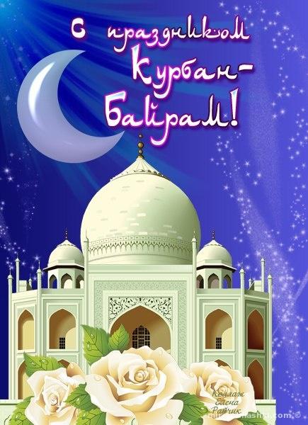 Открытки Курбан-байрам поздравления - Курбан Байрам - Ид аль Адха поздравительные картинки