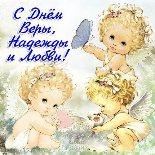 Поздравления Вера, Надежда, Любовь - День Веры, Надежды, Любви поздравительные картинки