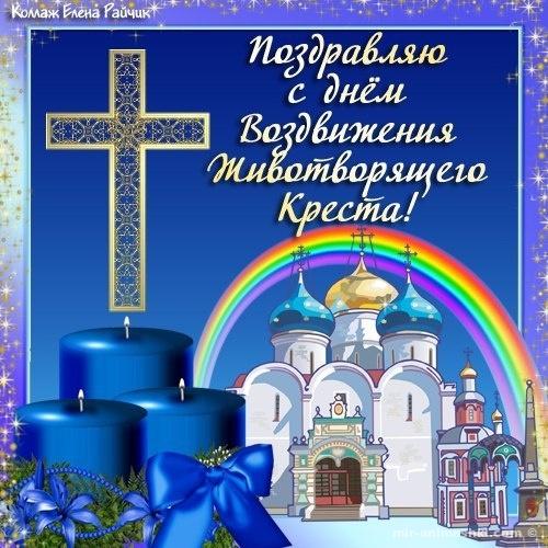Поздравляю с днем Воздвижения Животворящего Креста - Религиозные праздники поздравительные картинки