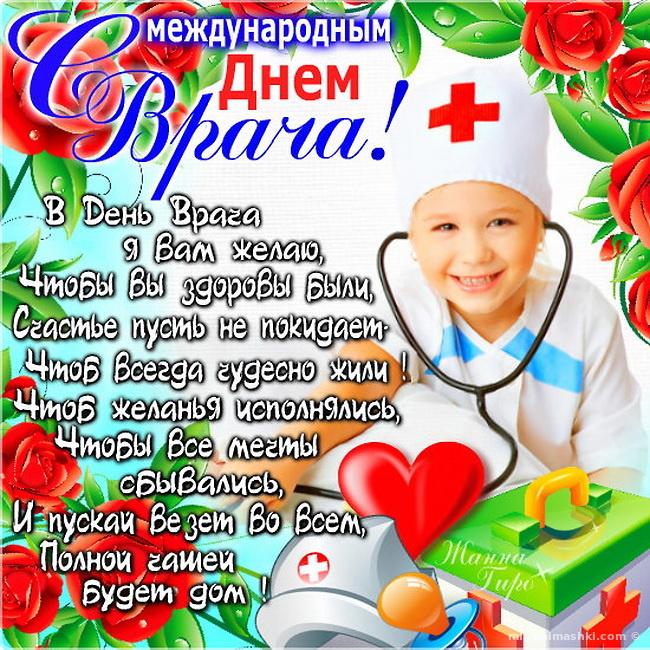 Поздравления с Международным днем врача - С днем врача поздравительные картинки