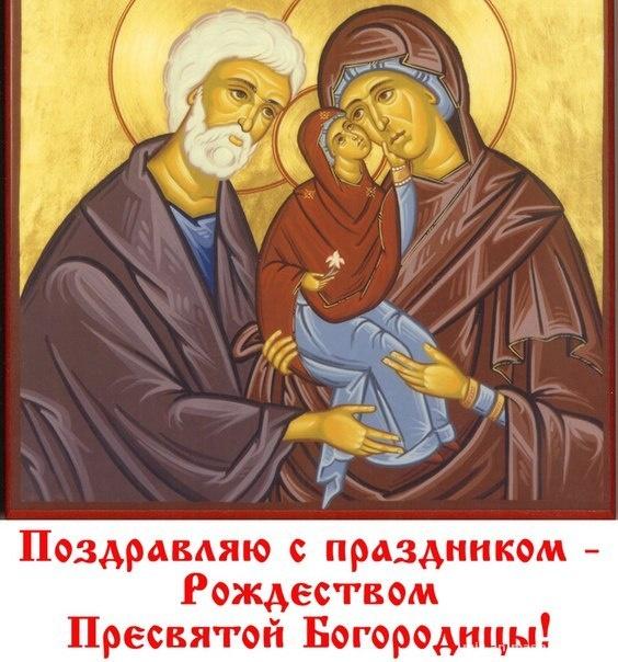 Поздравляю с Рождеством Пресвятой Богородицы - Религиозные праздники поздравительные картинки