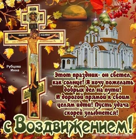 С праздником Воздвижения Животворящего Креста - Религиозные праздники поздравительные картинки