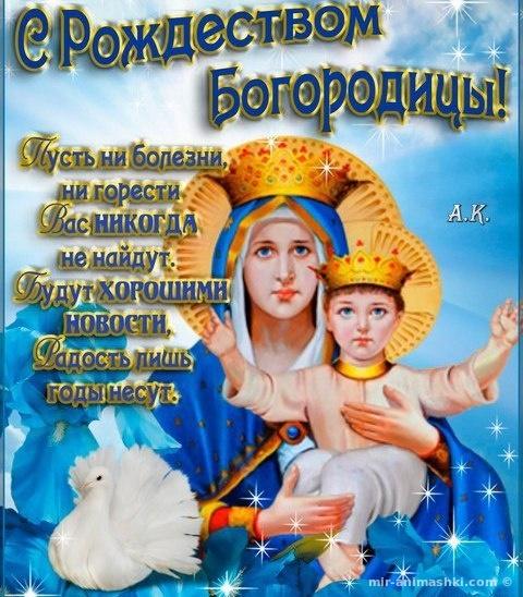 21 сентября - Рождество Пресвятой Владычицы нашей Богородицы. - Религиозные праздники поздравительные картинки